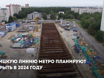 Троицкая линия метро