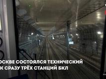 Новые станции БКЛ