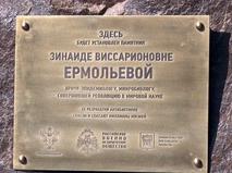Памятный камень в честь Зинаиды Ермольевой