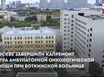 Онкоцентр при Боткинской больнице