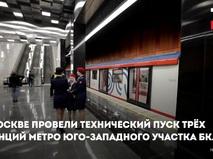 Технический пуск трёх станций БКЛ