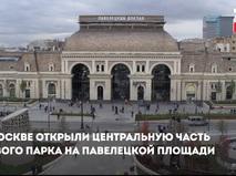 На Павелецкой площади открыли часть нового парка