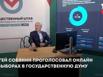 Мэр Москвы проголосовал
