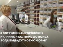 Экипировочный центр здравоохранения