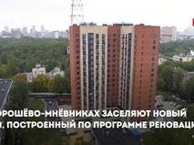 Реновация Хорошёво-Мнёвники