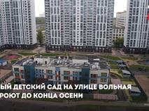 Детский сад на улице Вольная