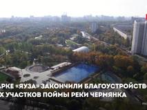 """Благоустройство парка """"Яуза"""""""