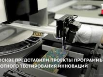 Инновации в Москве