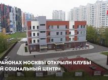 """Открылись новые клубы """"Мой социальный центр"""""""