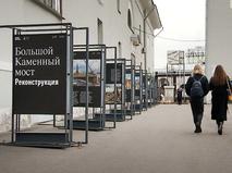 Выставка посвященная реконструкции Большого каменного моста