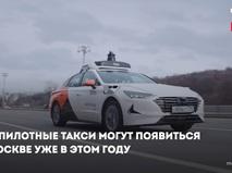 Беспилотные такси в Москве