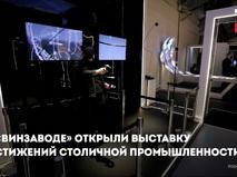 Открылась выставка достижений промышленности