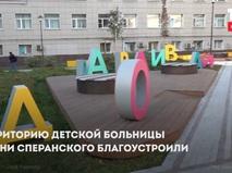 ГКБ им. Сперанского