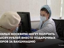Подарки для пожилых москвичей за прививку от COVID-19