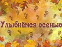 Улыбнёмся осенью