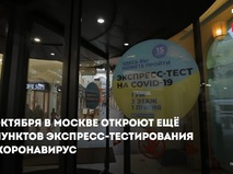 Новые пункты экспресс-тестирования в Москве