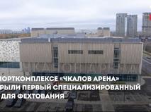 """Спорткомплекс """"Чкалов Арена"""" в Тушине"""