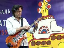 Фестиваль музыки The Beatles