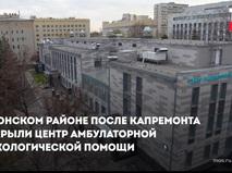 В Москве открыли амбулаторный онкологический центр