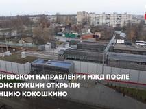 Открыли станцию Кокошкино
