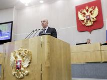 Антон Силуанов выступает на пленарном заседании Государственной думы