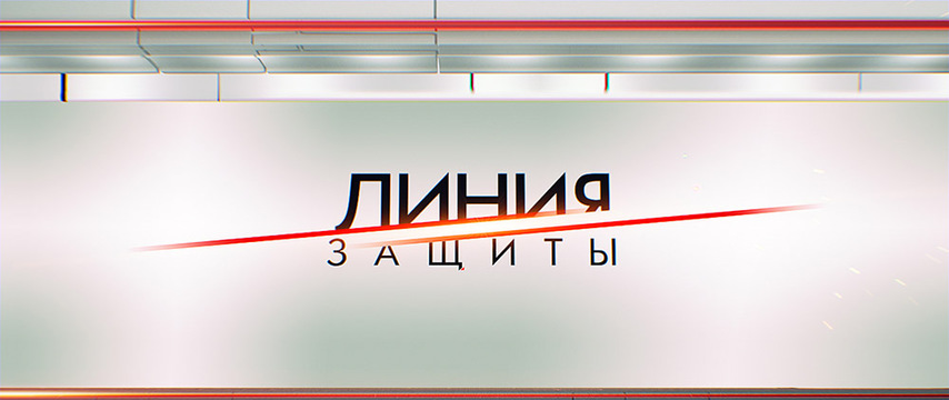 """Линия защиты """"Маньяк в погонах"""""""