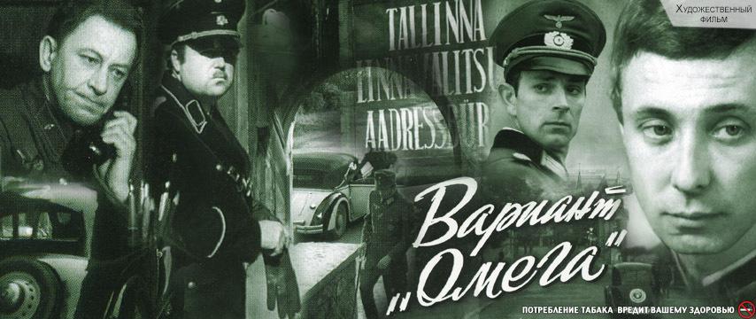 """Вариант """"Омега"""" - забытый советский сериал о разведчиках старое кино"""