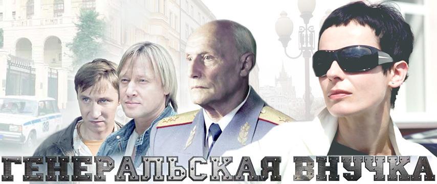 """""""Генеральская внучка"""" 11-я и 12-я серии"""