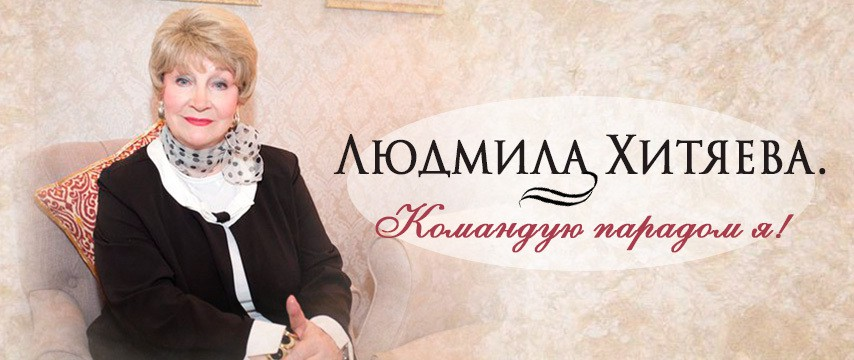 """""""Людмила Хитяева. Командую парадом я!"""""""