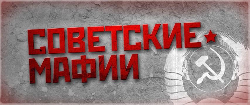"""Советские мафии. """"Жирный Сочи"""""""