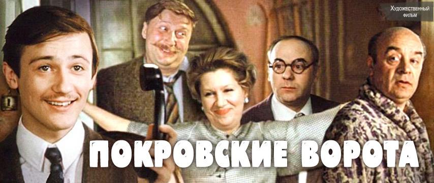"""""""Покровские ворота"""""""