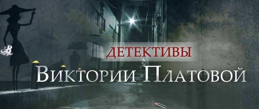 """Детективы Виктории Платовой. """"Прошлое умеет ждать"""""""