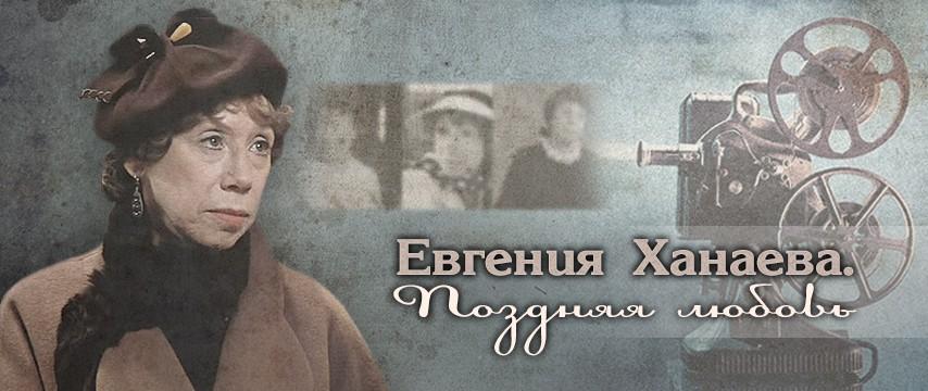 """""""Евгения Ханаева. Поздняя любовь"""""""