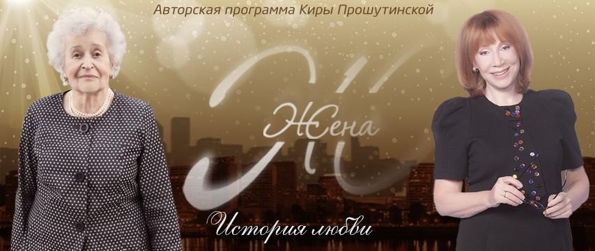 Жена. История любви. Ирина Антонова