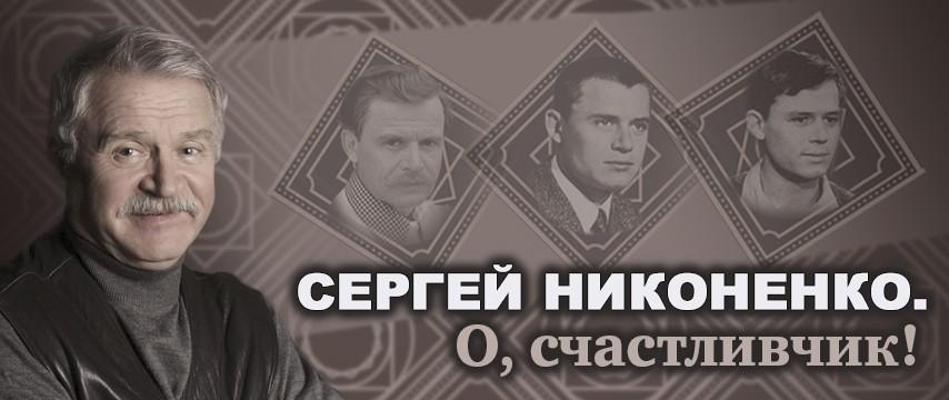 """""""Сергей Никоненко. О, счастливчик!"""""""