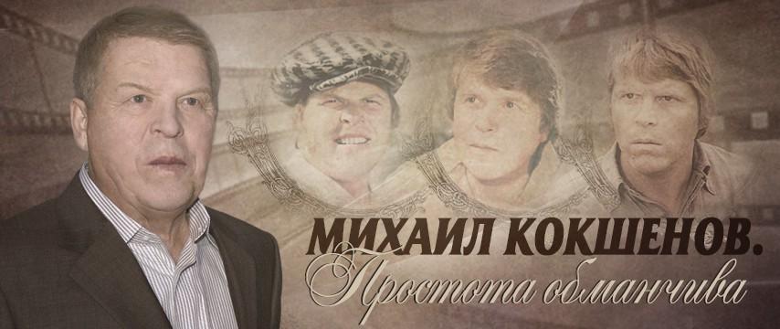 """""""Михаил Кокшенов. Простота обманчива"""""""