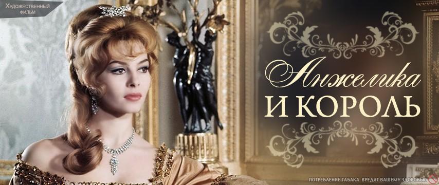 Анжелика и король постер