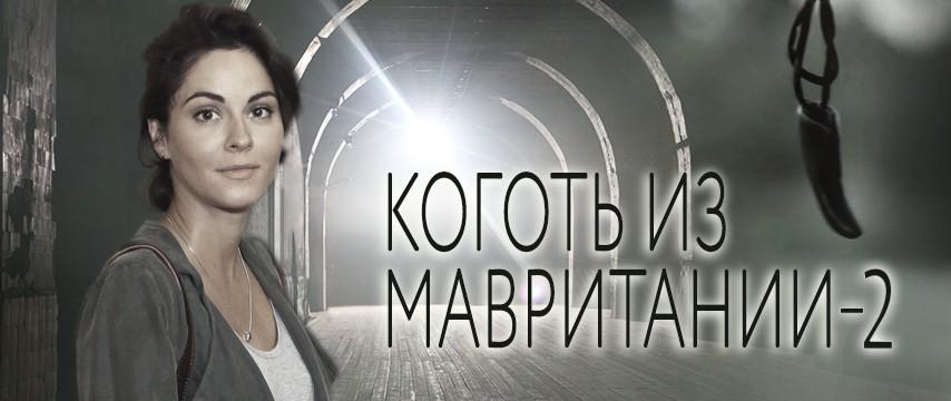 """""""Коготь из Мавритании - 2"""". 3-я и 4-я серии"""