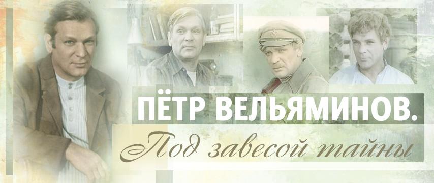 """""""Пётр Вельяминов. Под завесой тайны"""""""