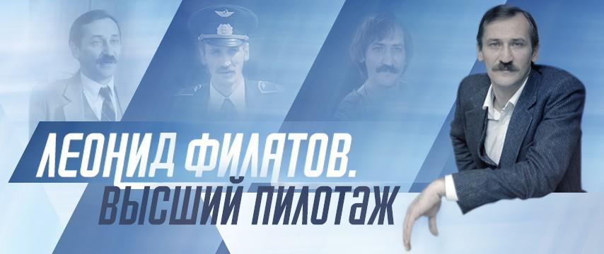 """""""Леонид Филатов. Высший пилотаж"""""""