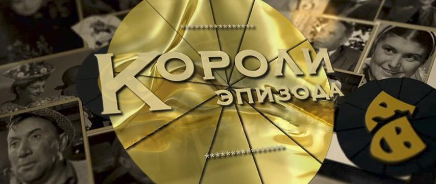"""Короли эпизода. Борис Новиков"""