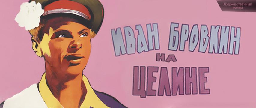 """""""Иван Бровкин на целине"""""""