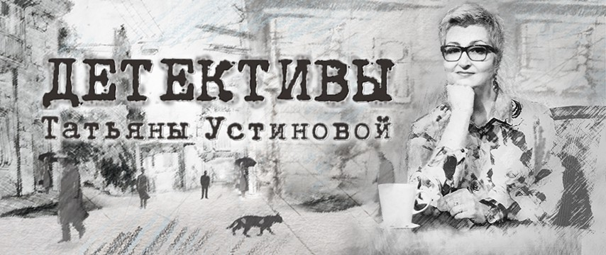 """Детективы Татьяны Устиновой. """"Ждите неожиданного"""". 1-я и 2-я серии"""