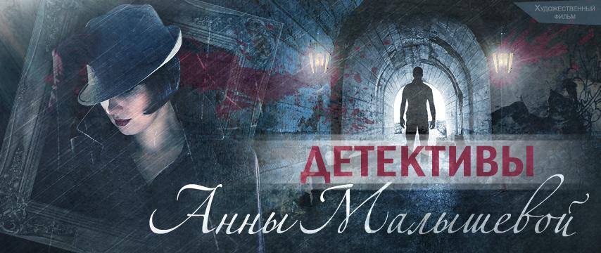 """Детективы Анны Малышевой. """"Суфлёр"""". 1-я и 2-я серии"""
