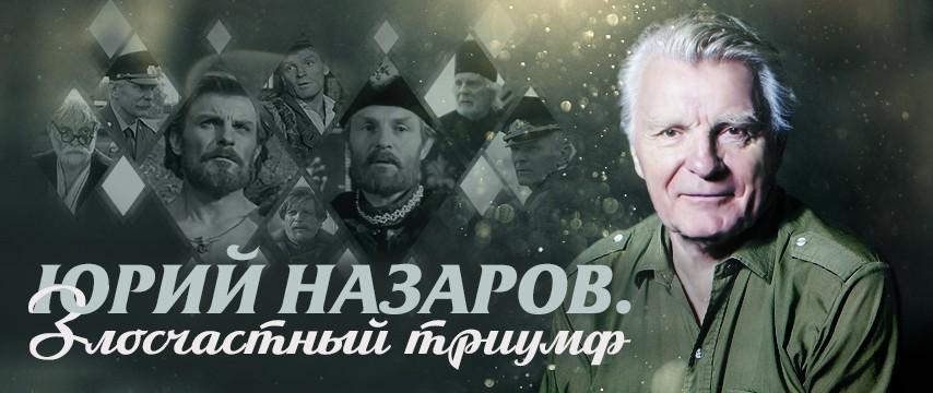 """""""Юрий Назаров. Злосчастный триумф"""""""