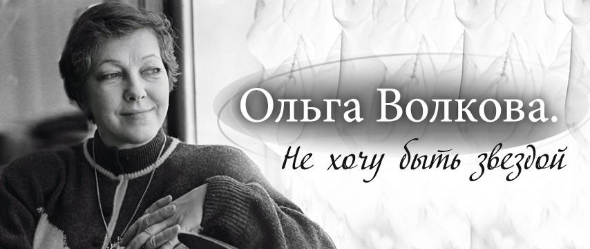 """""""Ольга Волкова. Не хочу быть звездой"""""""