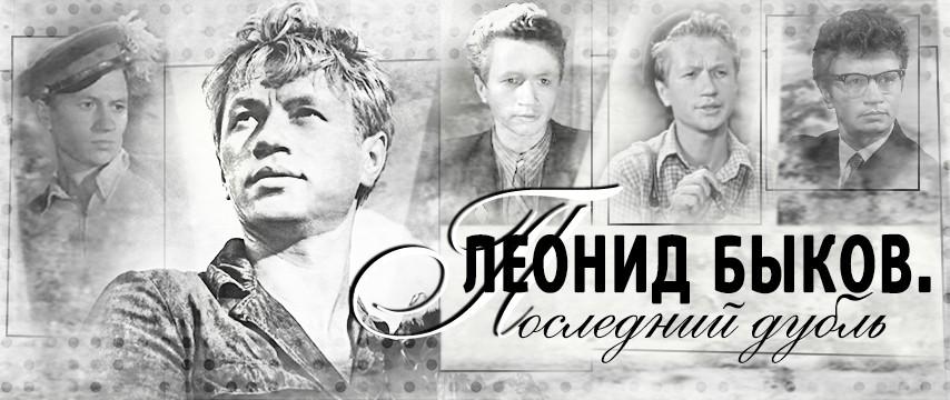 """""""Леонид Быков. Последний дубль"""""""