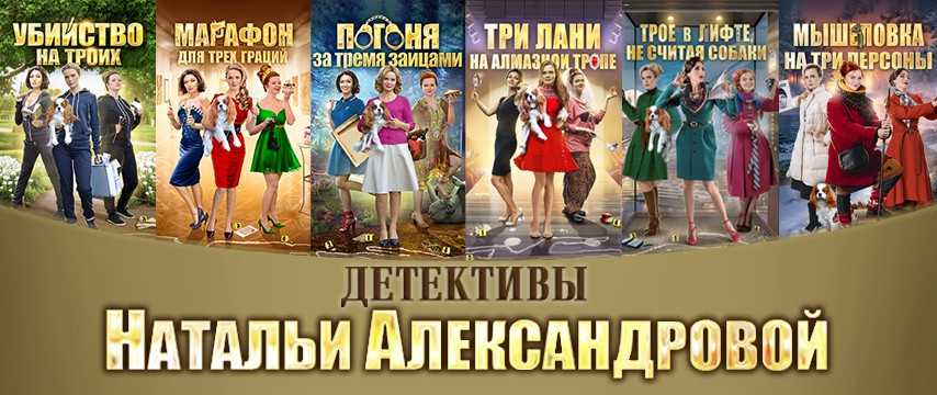"""Детективы Натальи Александровой. """"Марафон для трёх граций"""". 3-я и 4-я серии"""