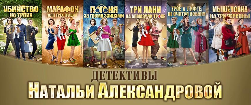 """Детективы Натальи Александровой. """"Убийство на троих"""". 3-я и 4-я серии"""