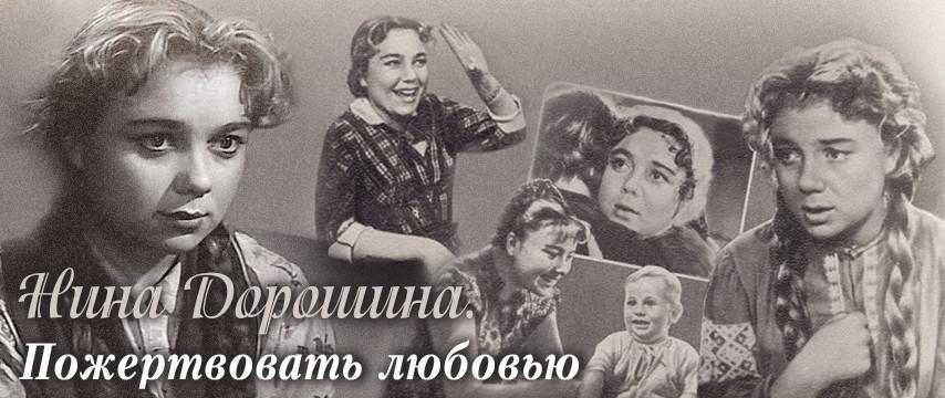 """""""Нина Дорошина. Пожертвовать любовью"""""""